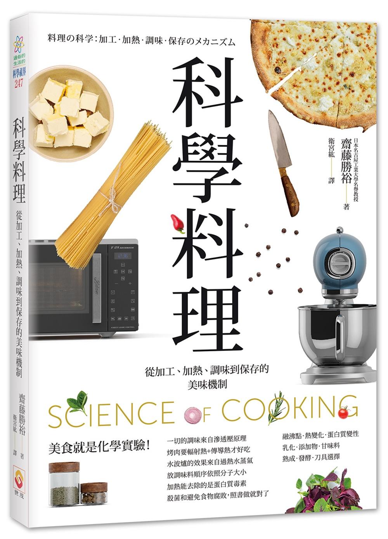 科學料理:從加工、加熱、調味到保存的美味機制