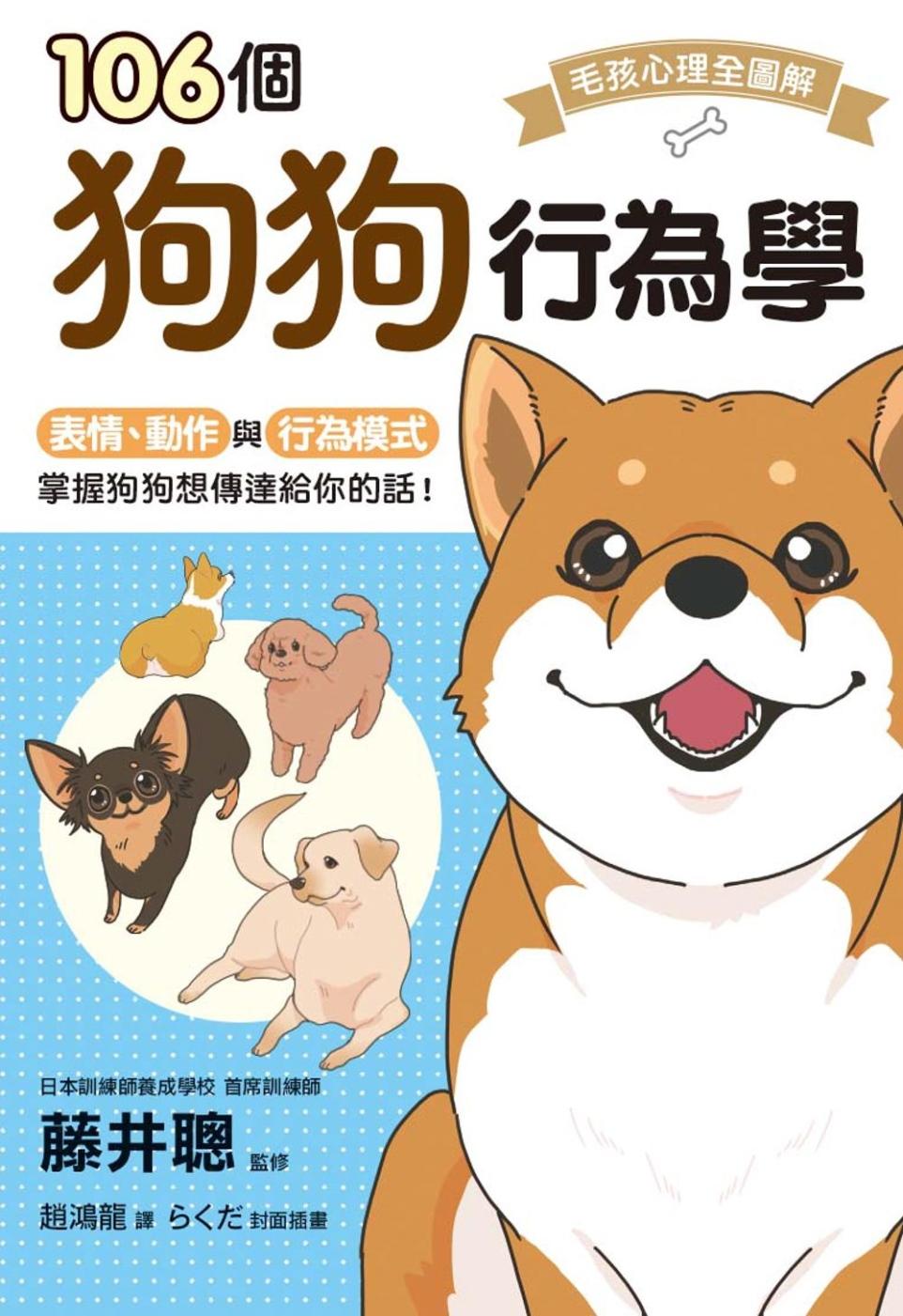 106個狗狗行為學