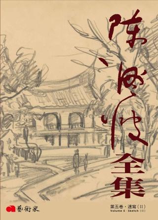 陳澄波全集第五卷.速寫Ⅱ