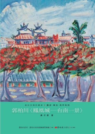 郭柏川:鳳凰城-台南一景
