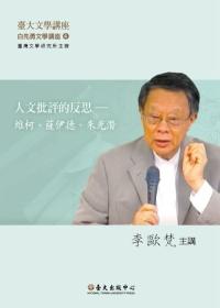 人文批評的反思:維柯、薩伊德、朱光潛(DVD)