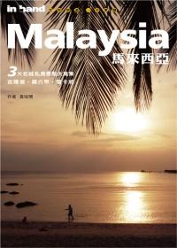 馬來西亞3大名城:吉隆坡.蘭卡威.麻六甲