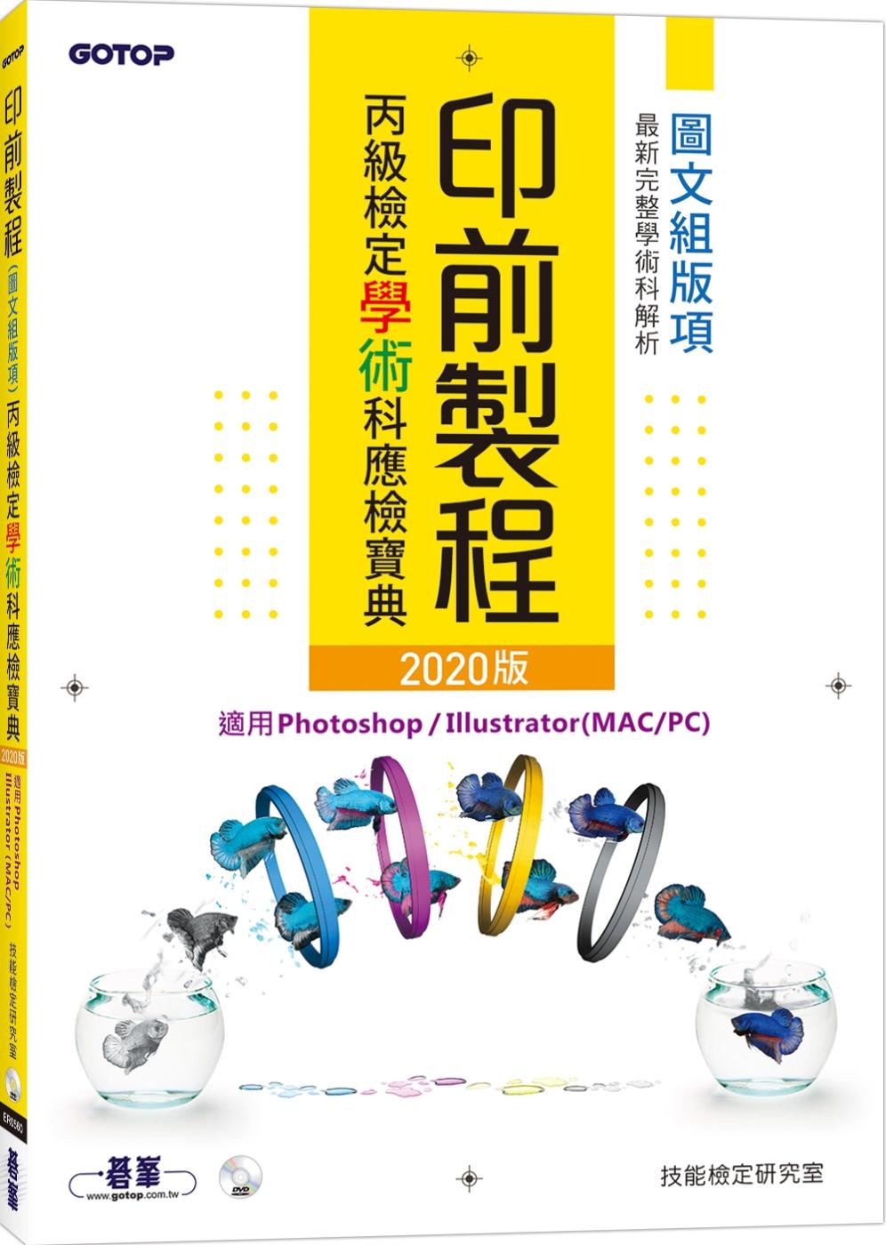 印前製程丙級檢定學術科應檢寶典2020版|適用Photoshop.Illustrator