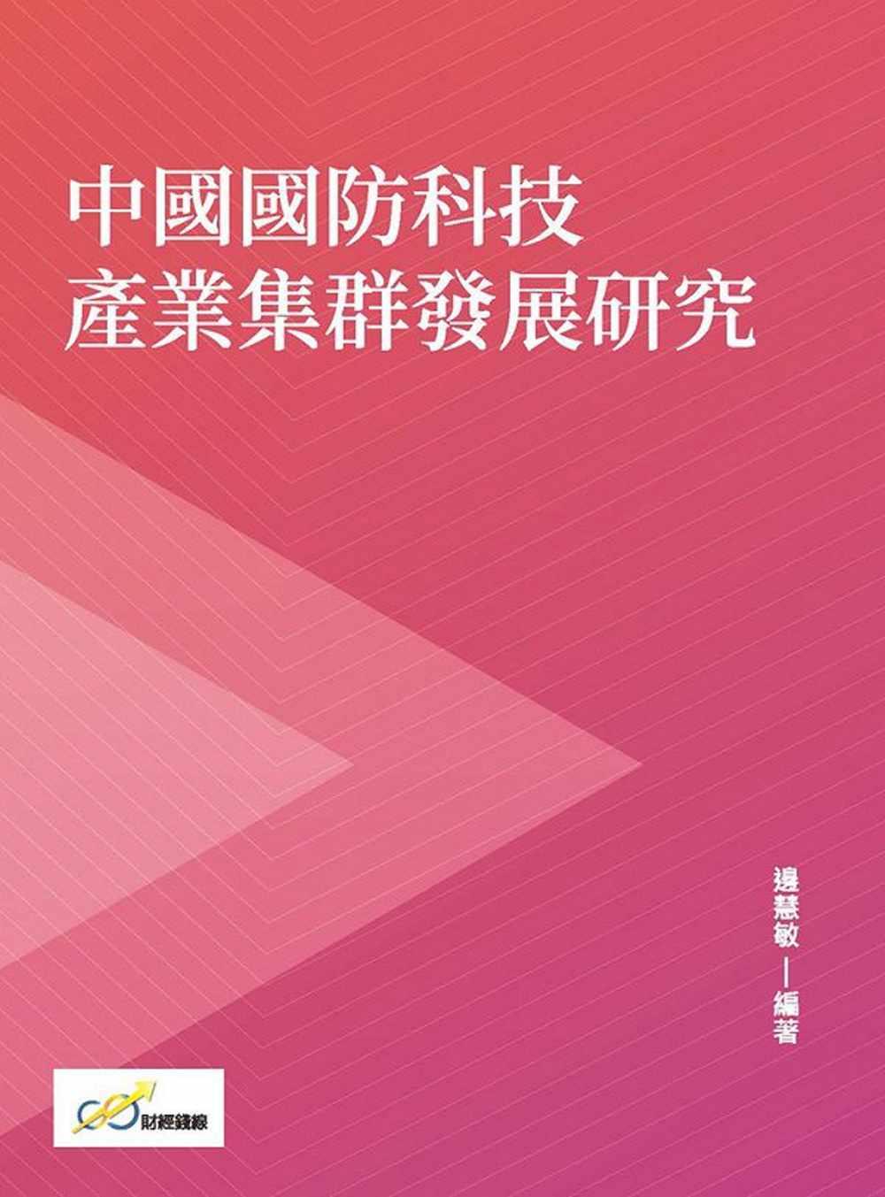 中國國防科技產業集群發展研究
