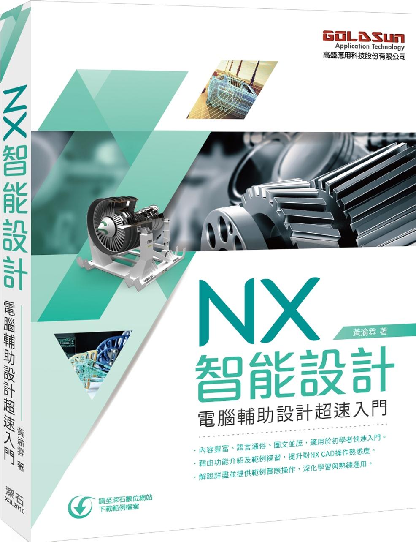NX智能設計:電腦輔助設計超速入門
