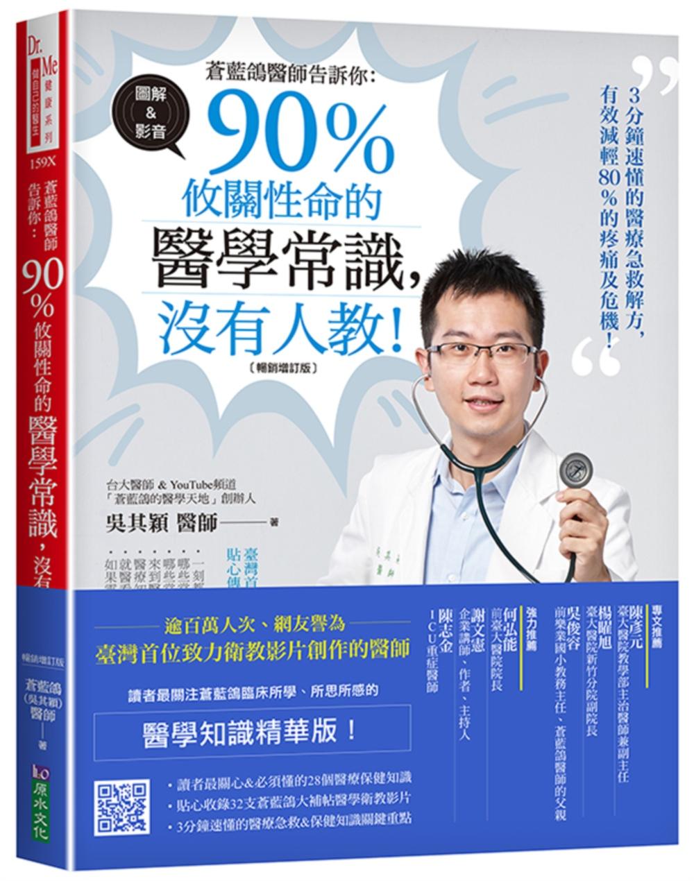 蒼藍鴿醫師告訴你:90%攸關性命的醫學常識,沒有人教!【暢銷增訂版】