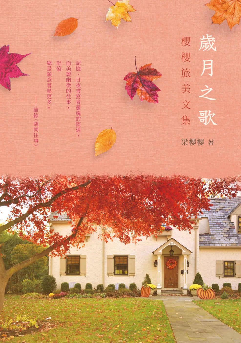 歲月之歌:櫻櫻旅美文集