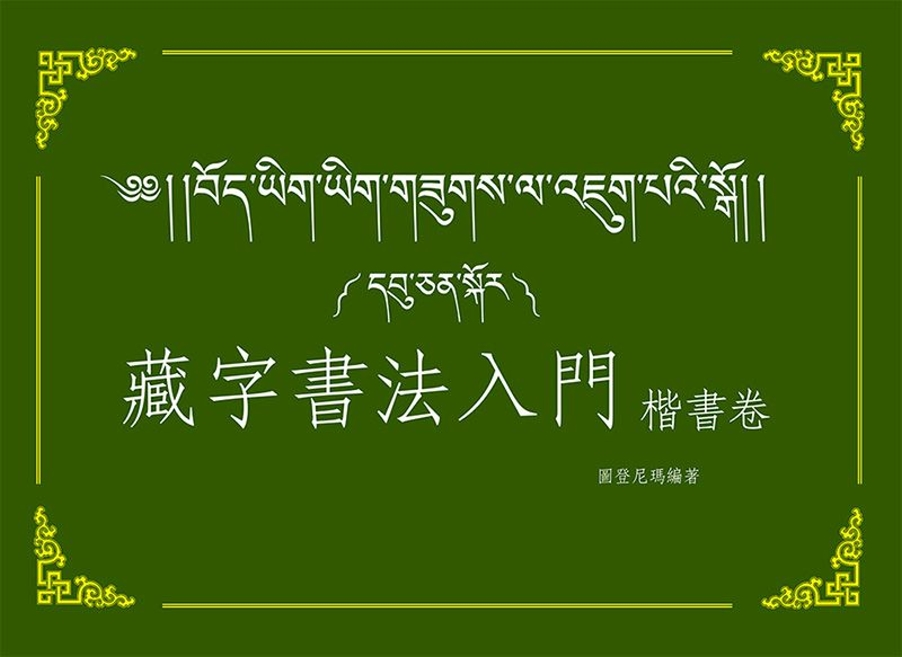 藏字書法入門:楷書卷