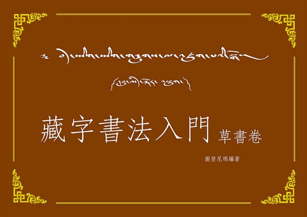 藏字書法入門:草書卷
