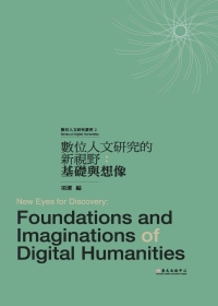 數位人文研究的新視野:基礎與想像