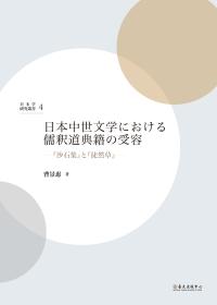 日本中世文學□□□□儒釋道典籍的受容:『沙石集』□『徒然草』