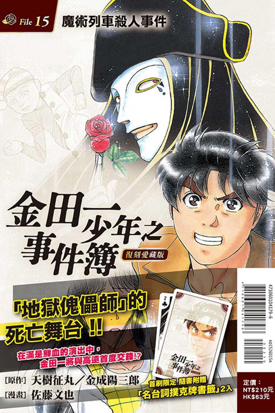 金田一少年之事件簿 復刻愛藏版 15 魔術列車殺人事件 (首刷附錄版)