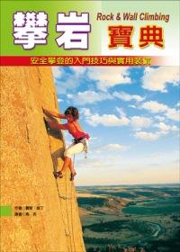 攀岩寶典:安全攀登的入門技巧與實用裝備(第二版)