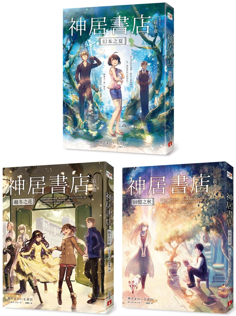 神居書店套書:《幻本之夏》、《越冬之花》、《回憶之秋》