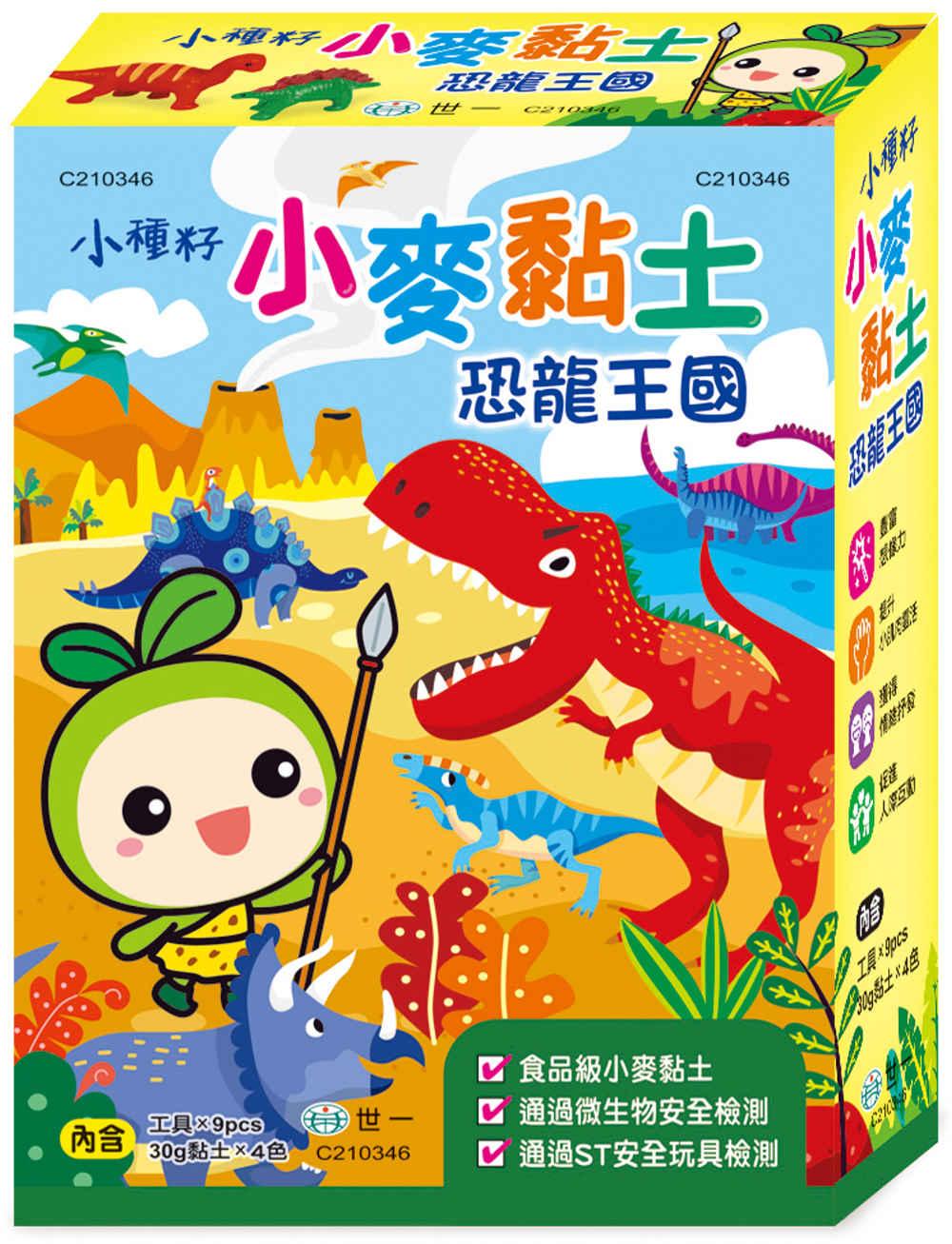 小麥黏土:恐龍王國