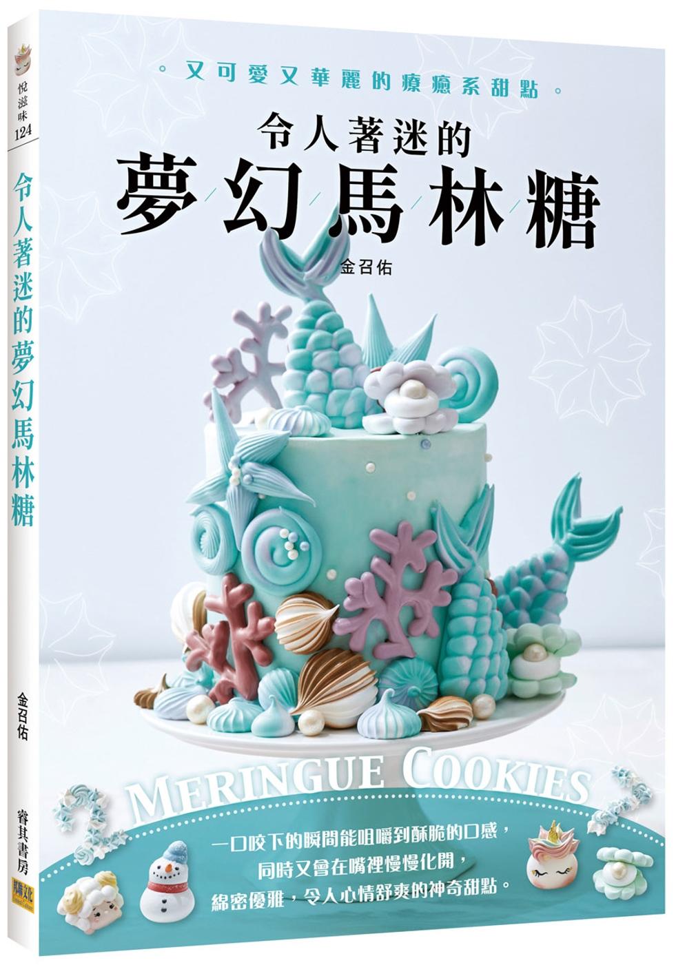 令人著迷的夢幻馬林糖:又可愛又華麗的療癒系甜點Meringue Cookies