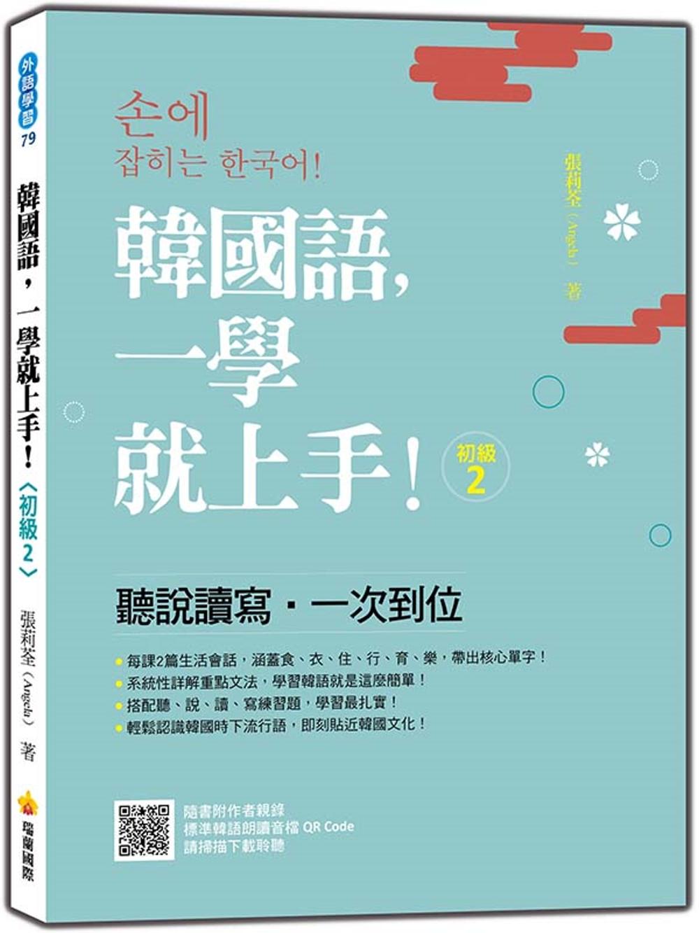 韓國語,一學就上手!〈初級2〉(隨書附作者親錄標準韓語朗讀音檔QR Code)