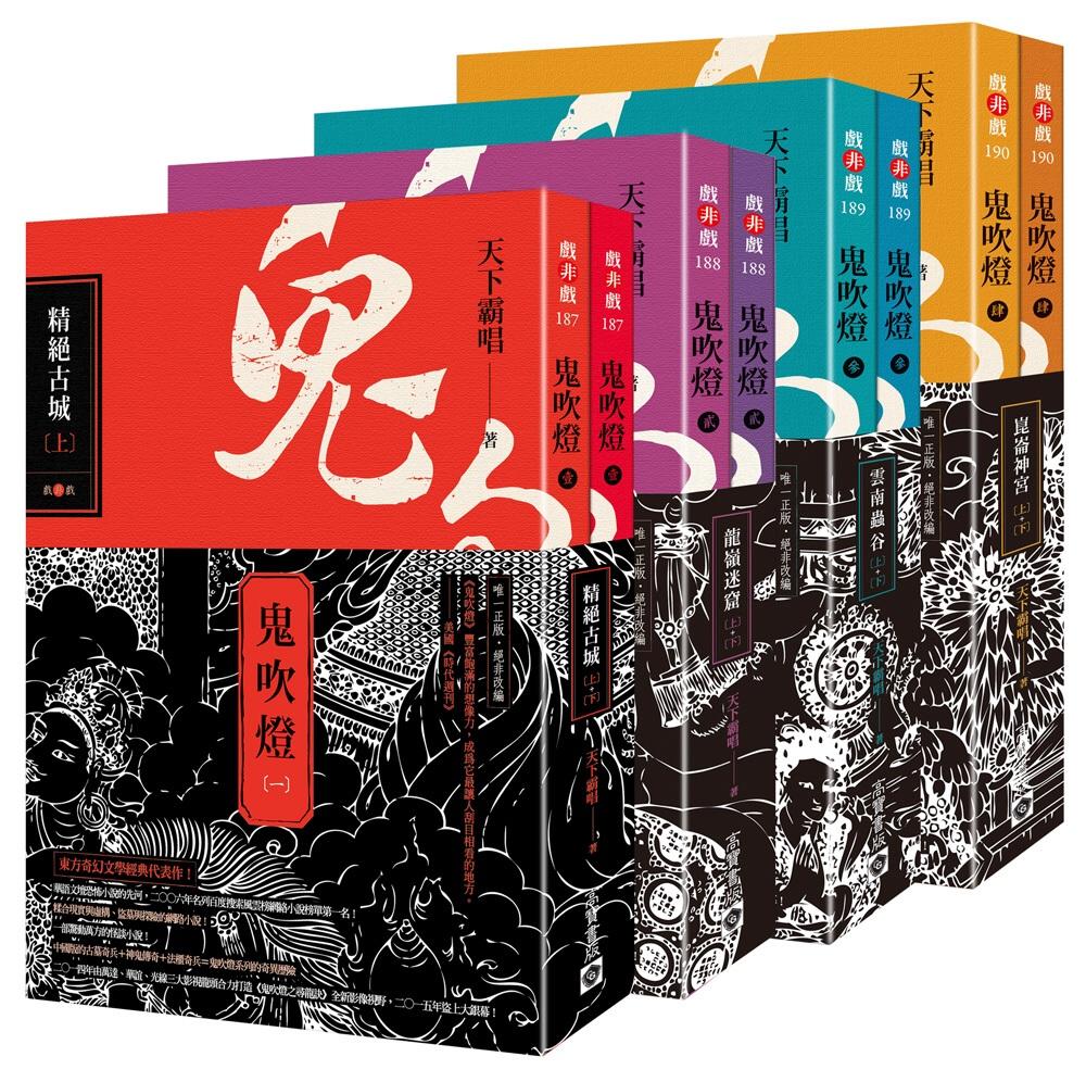 天下霸唱《鬼吹燈》第一部套書:精絕古城、龍嶺迷窟、雲南蟲谷、崑崙神宮,共四冊