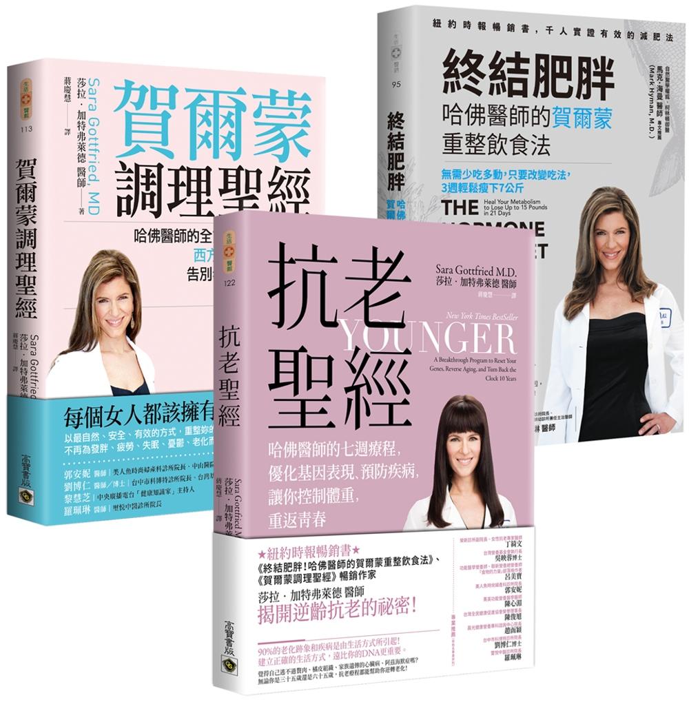 哈佛醫師 紐約時報暢銷書【賀爾蒙完全調理套書】:終結肥胖+賀爾蒙調理+抗老聖經,共三冊