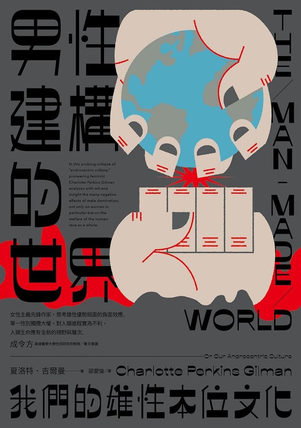 男性建構的世界:我們的雄性本位文化