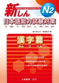 新日本語能力試驗對策 N2 漢字篇