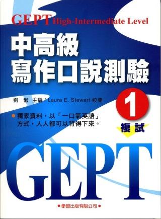 中高級英語寫作口說測驗(1)書MP3(複試)全民英語中高級檢定9
