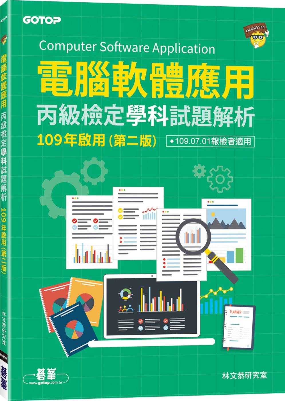 電腦軟體應用丙級檢定學科試題解析|109年啟用(第二版)