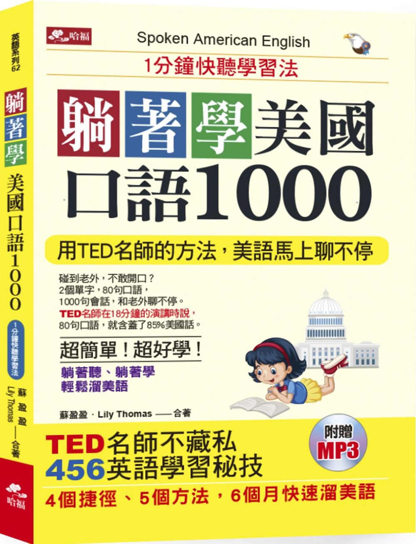 躺著學美國口語1000:1分鐘快聽學習法(附MP3)