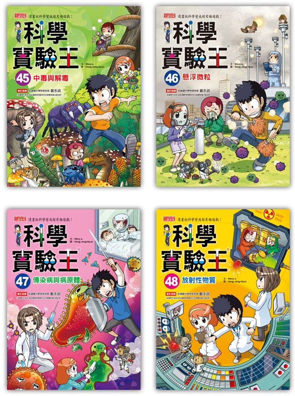 漫畫科學實驗王套書【第一輯】(第1~4冊)(無書盒版)