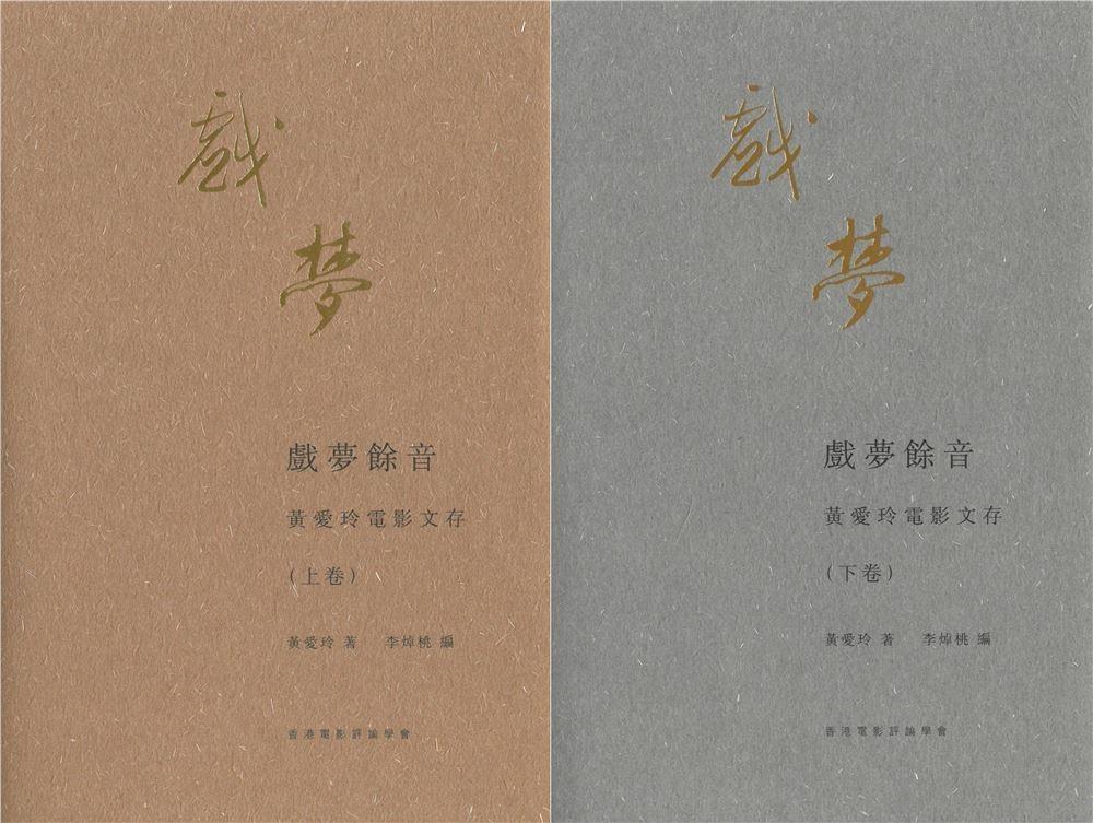 戲夢餘音:黃愛玲電影文存 上下卷