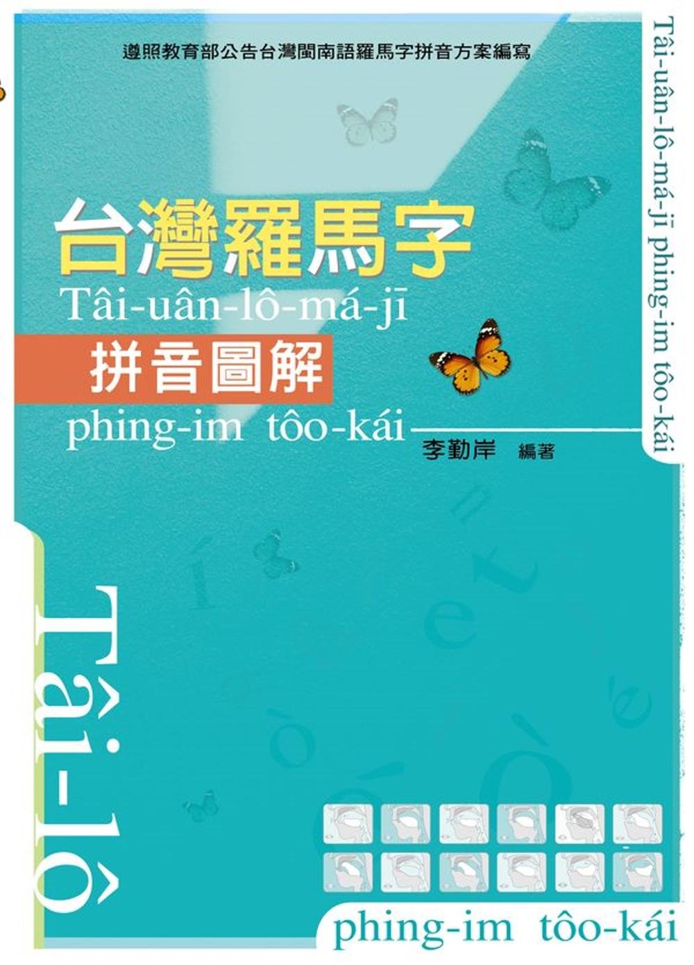 台灣羅馬字拼音圖解(三版)