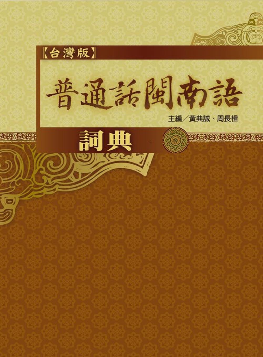 普通話閩南語詞典