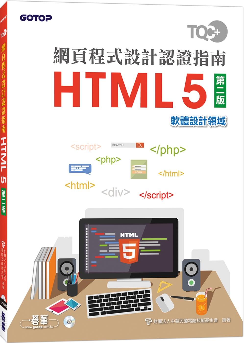 TQC+ 網頁程式設計認證指南 HTML 5(第二版)