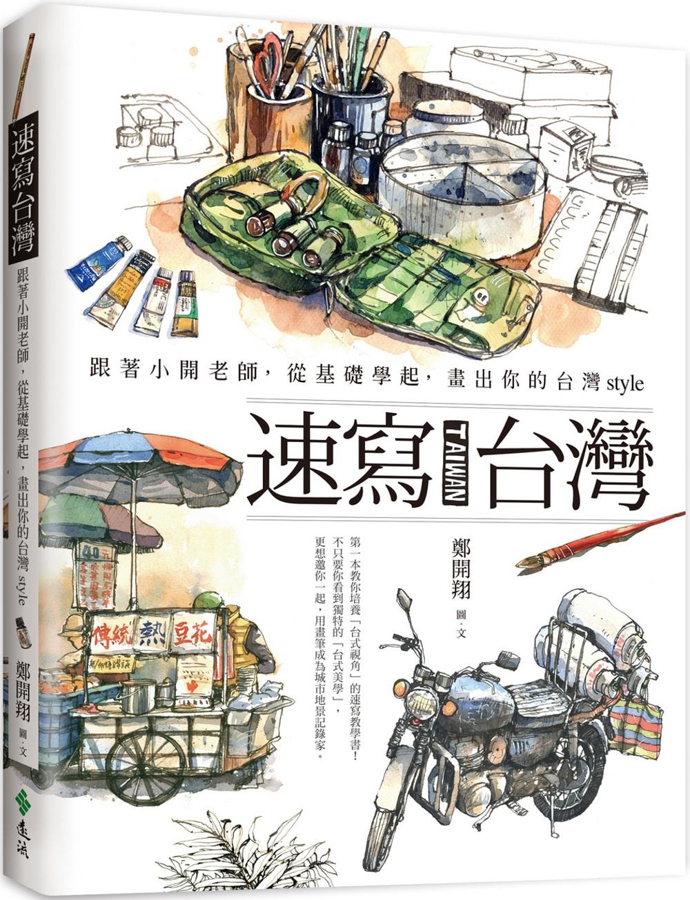 速寫台灣:跟著小開老師,從基礎學起,畫出你的台灣style(網書蓋章版+書寫珍藏書卡一組)