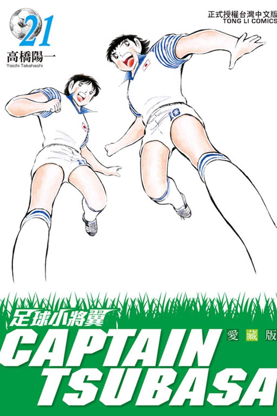 足球小將翼 愛藏版 21完(首刷附錄版)