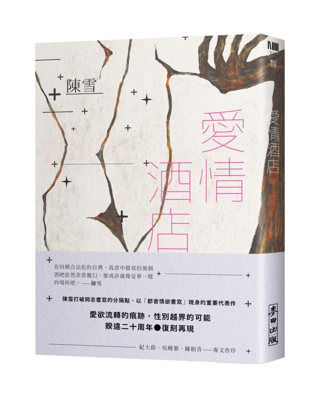 愛情酒店(二十周年復刻愛藏版)