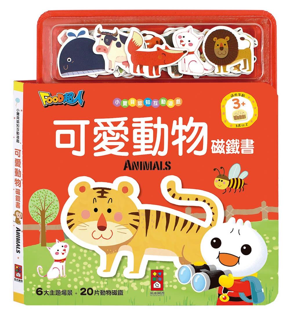 可愛動物磁鐵書:FOOD超人(新版)