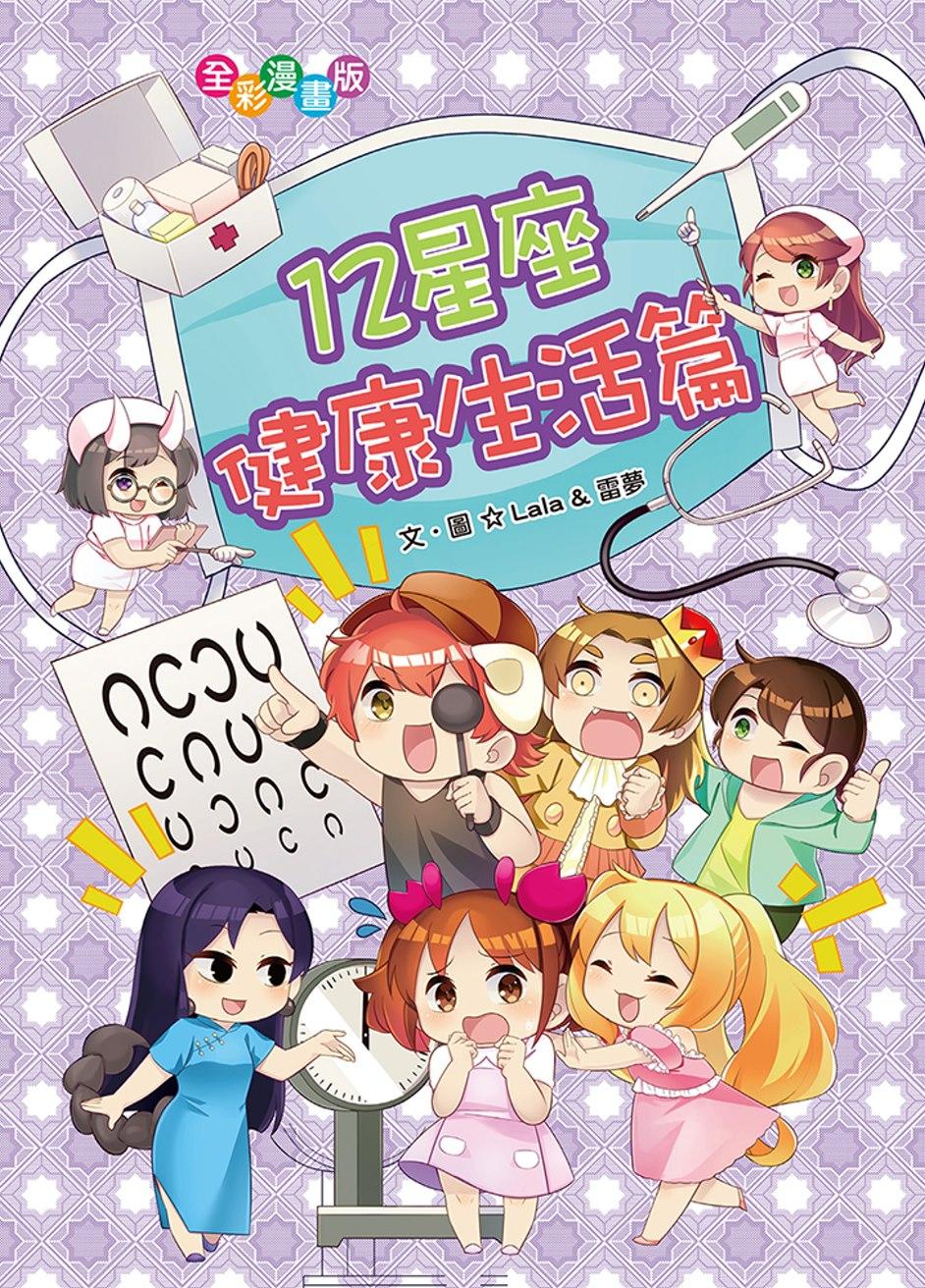 12星座健康生活篇(漫畫版)