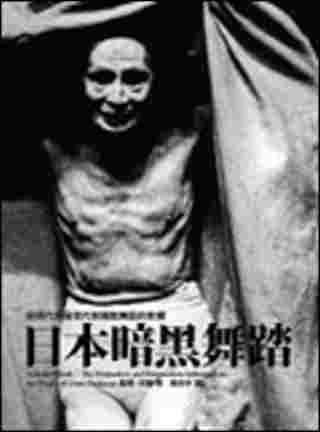 日本暗黑舞踏