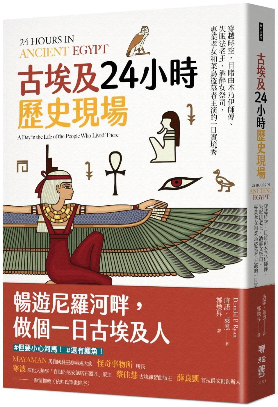 古埃及24小時歷史現場:穿越時空,目睹由木乃伊師傅、失眠法老王、酒醉女祭司、專業孝女和菜鳥盜墓者主演的一日實境秀