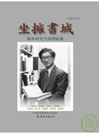 坐擁書城:賴永祥先生訪問紀錄