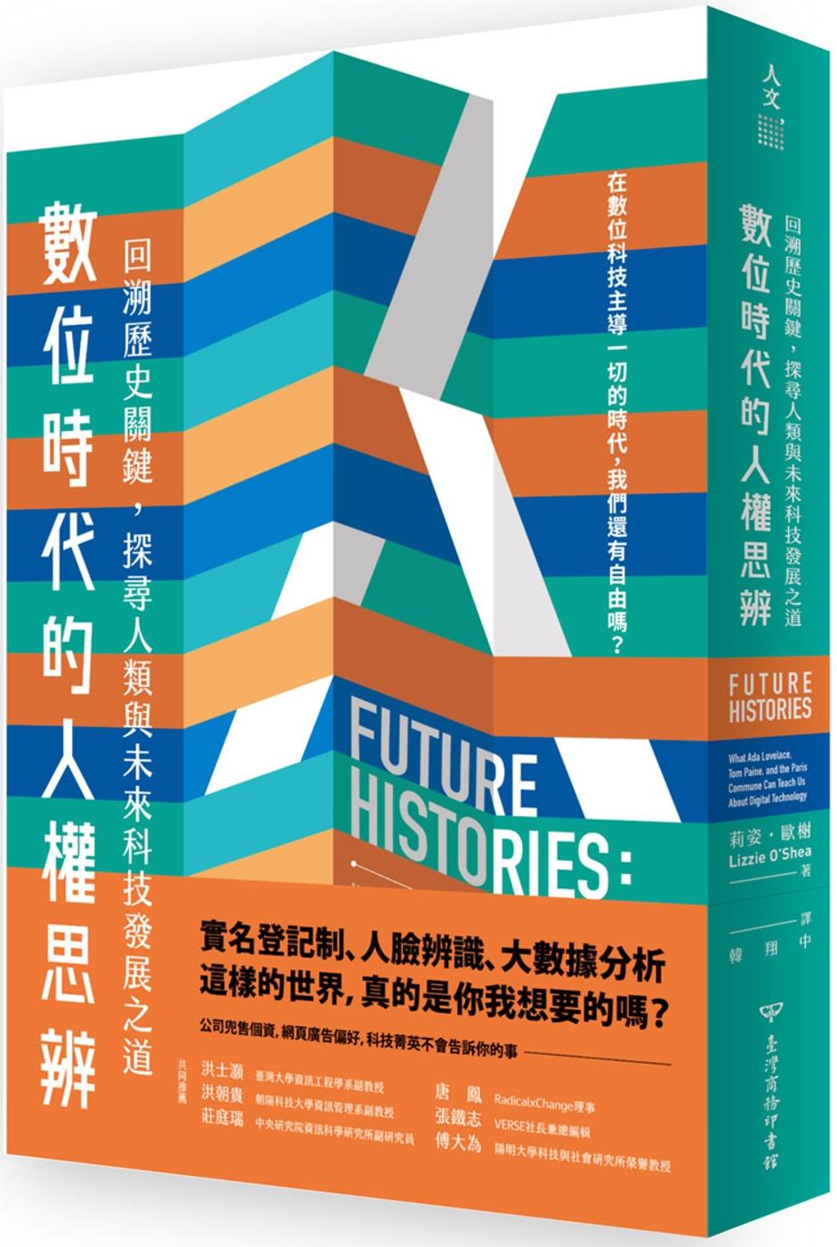 數位時代的人權思辨:回溯歷史關鍵,探尋人類與未來科技發展之道