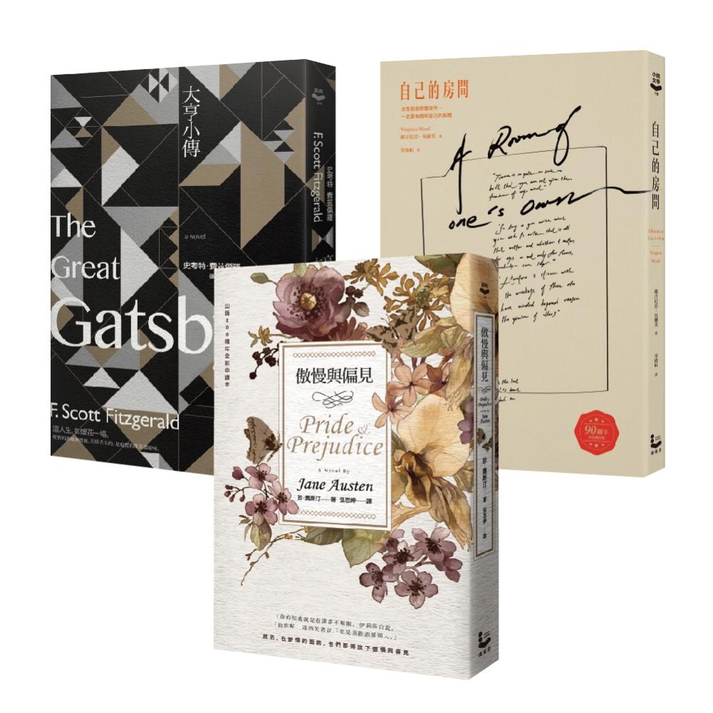 【經典文學 1套書】(3冊):《大亨小傳》、《傲慢與偏見》、《自己的房間》