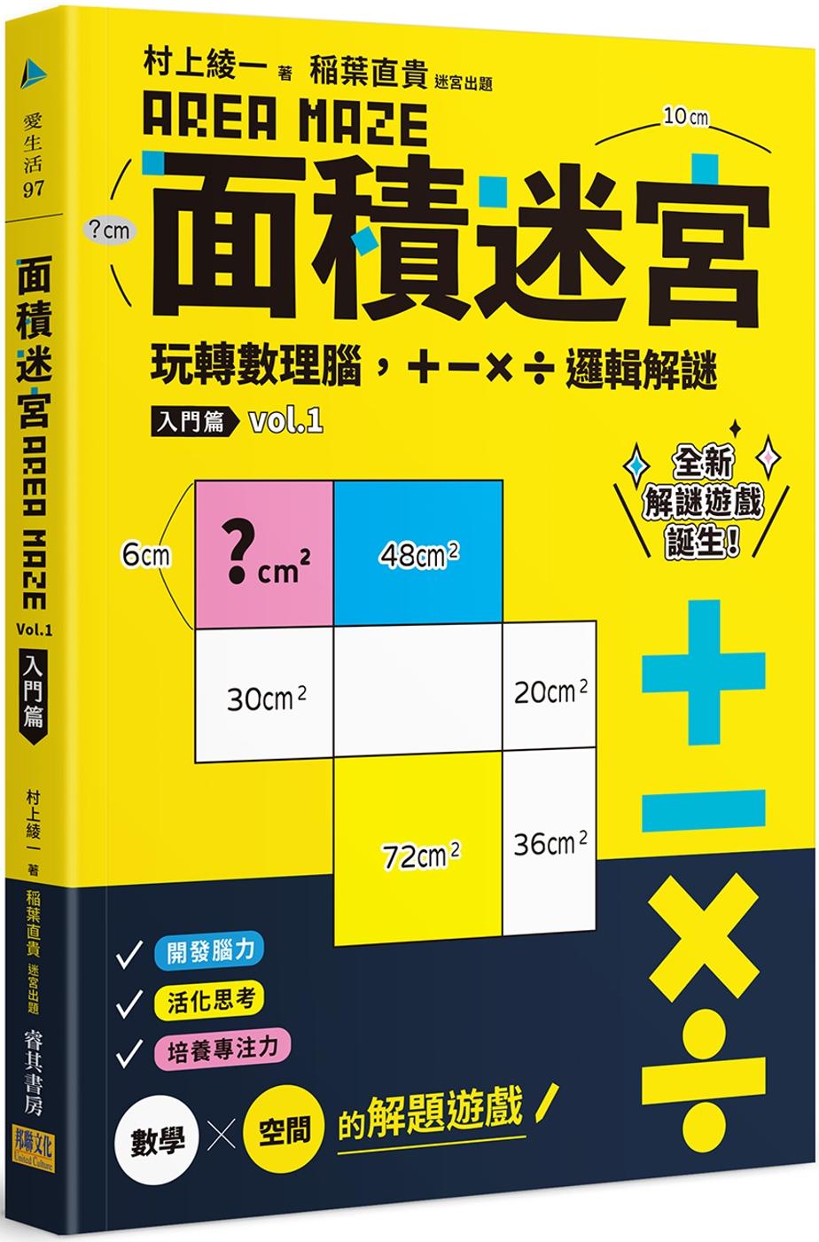 面積迷宮 Vol.1入門篇:玩轉數理腦,+-x÷邏輯解謎