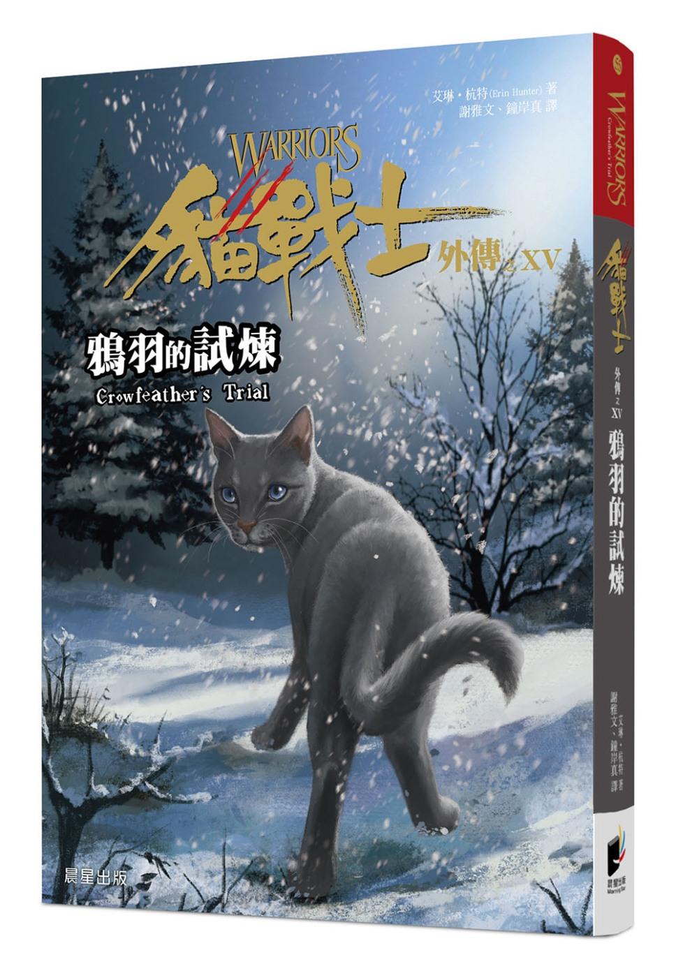 貓戰士外傳之十五:鴉羽的試煉