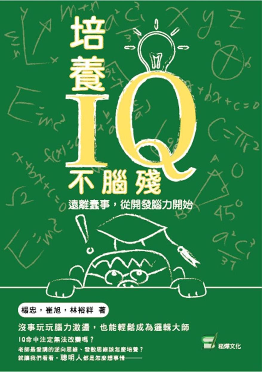 培養IQ不腦殘:遠離蠢事,從開發腦力開始
