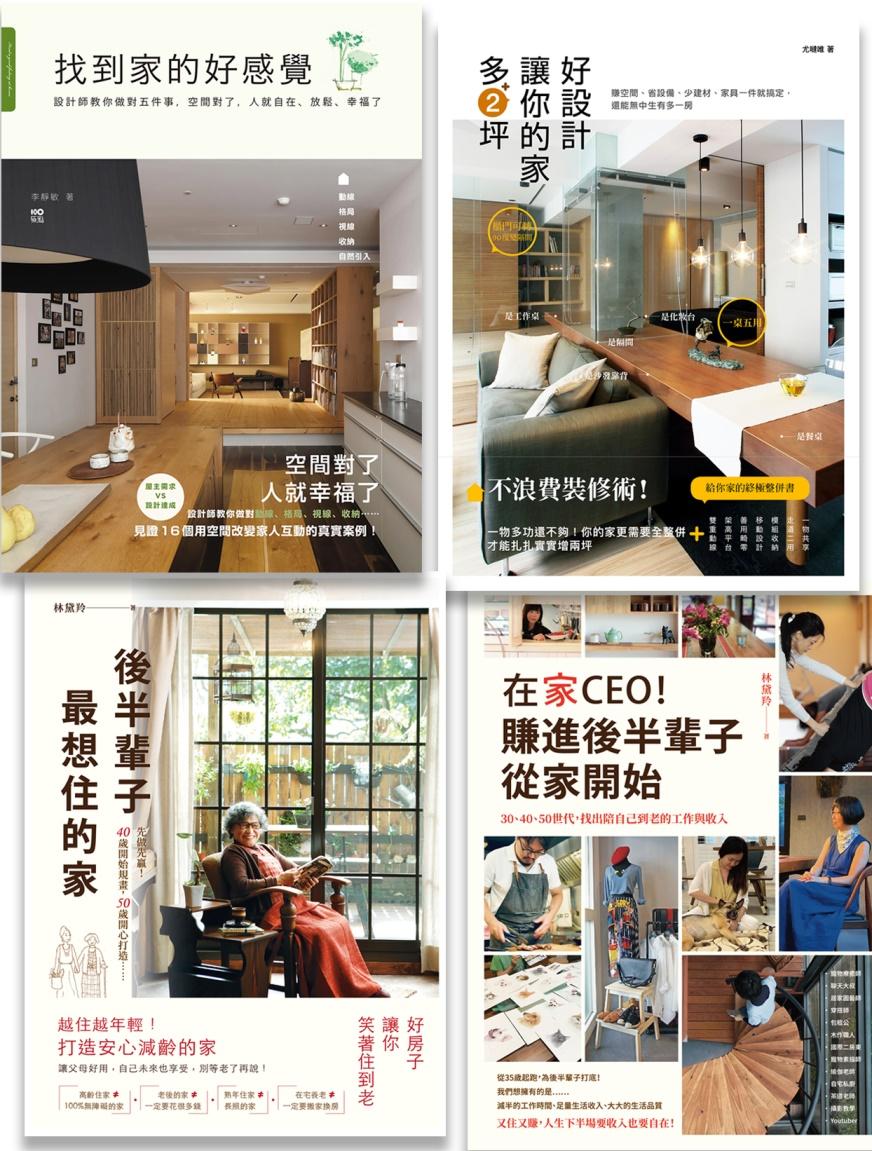 居家好設計好生活系列套書(四冊):《找到家的好感覺》、《好設計,讓你的家多2坪》、《後半輩子最想住的家》、《在家CEO,賺進後半輩子從家開始》