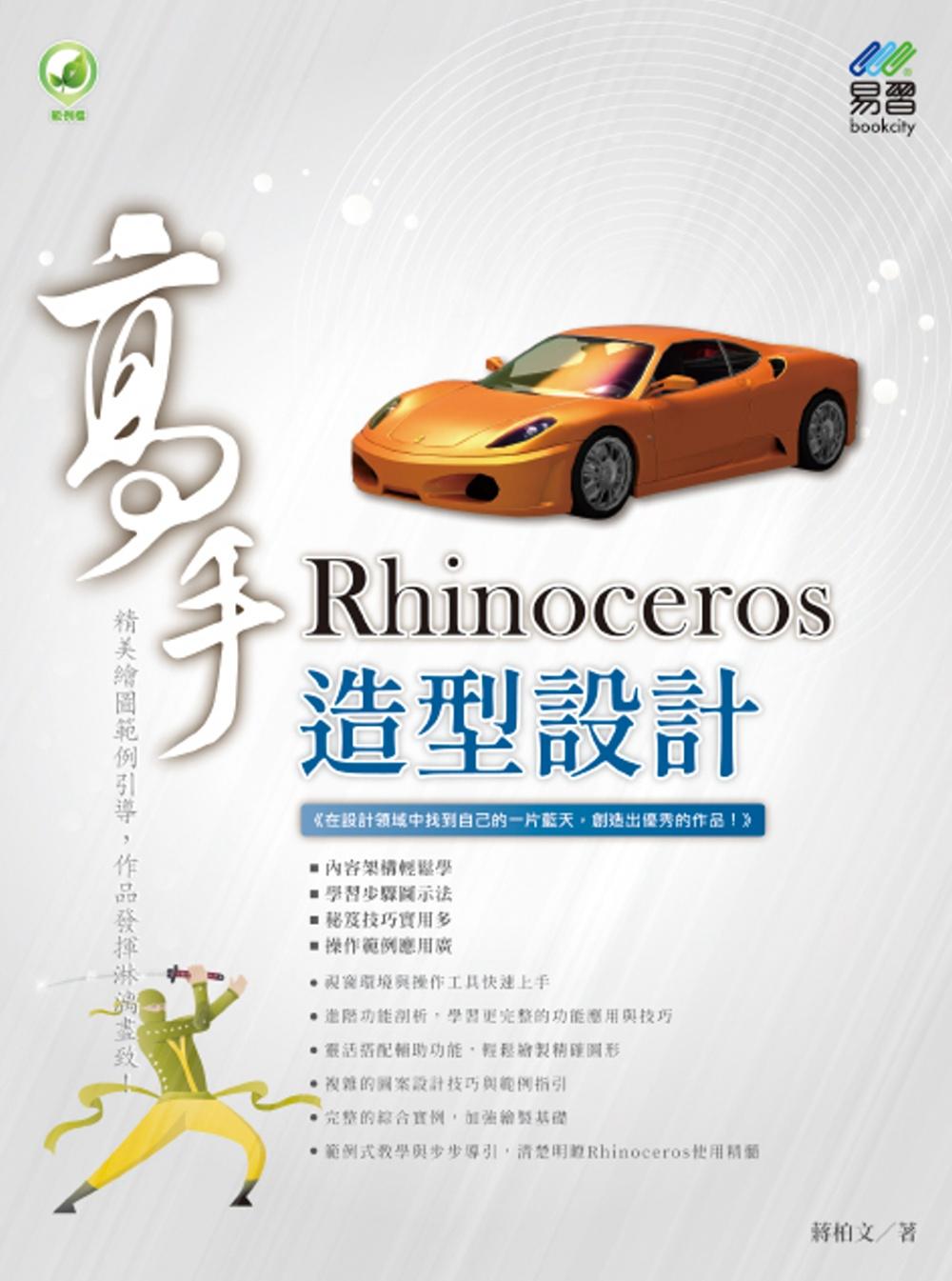 Rhinoceros 造型設計高手