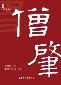 僧肇(二版)