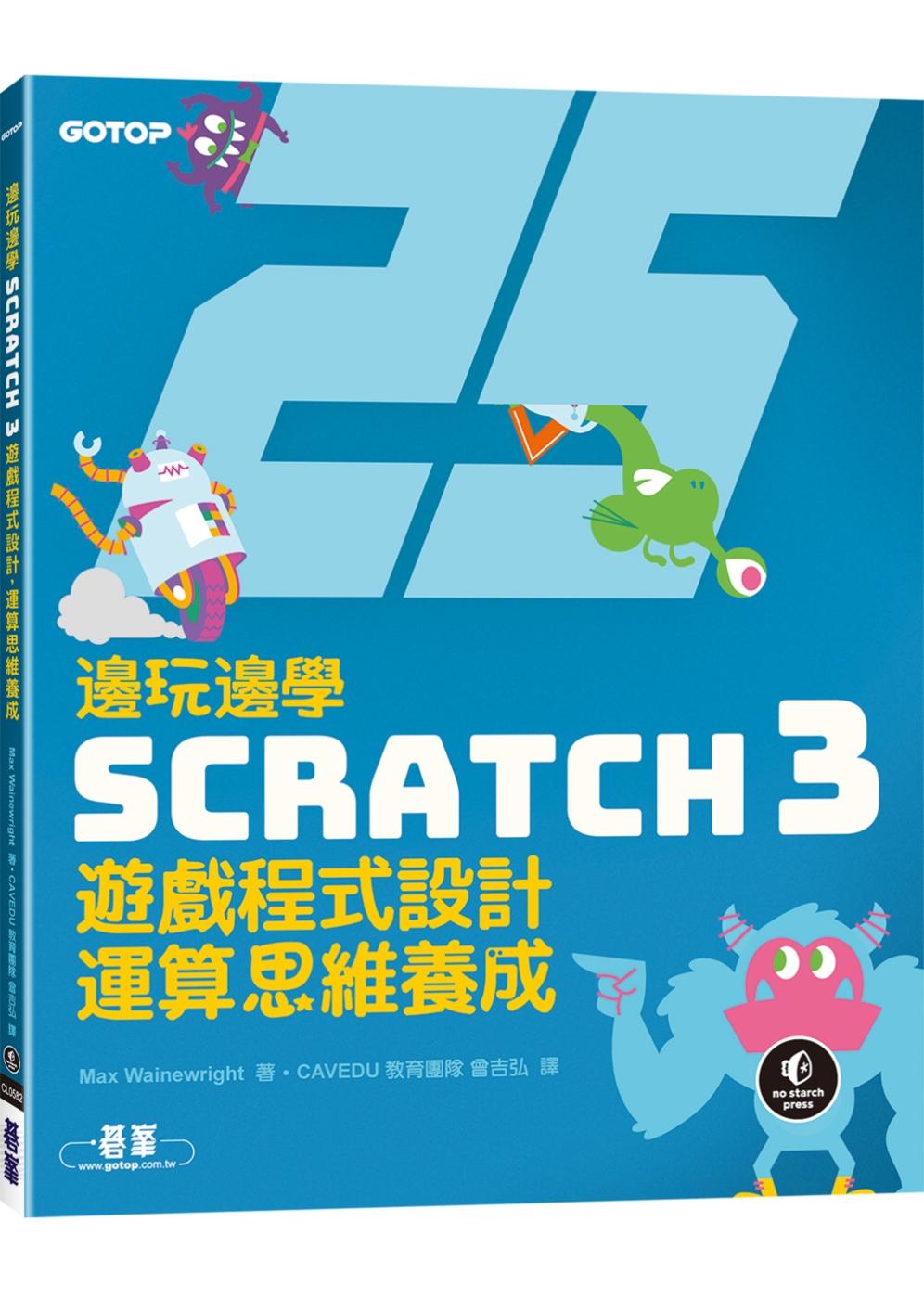 邊玩邊學Scratch 3遊戲程式設計,運算思維養成